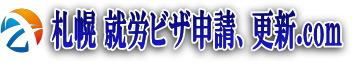 サイトマップ | 札幌 就労ビザ申請、更新、変更.com