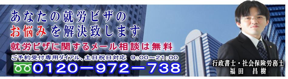 札幌就労ビザ申請、変更、更新.com